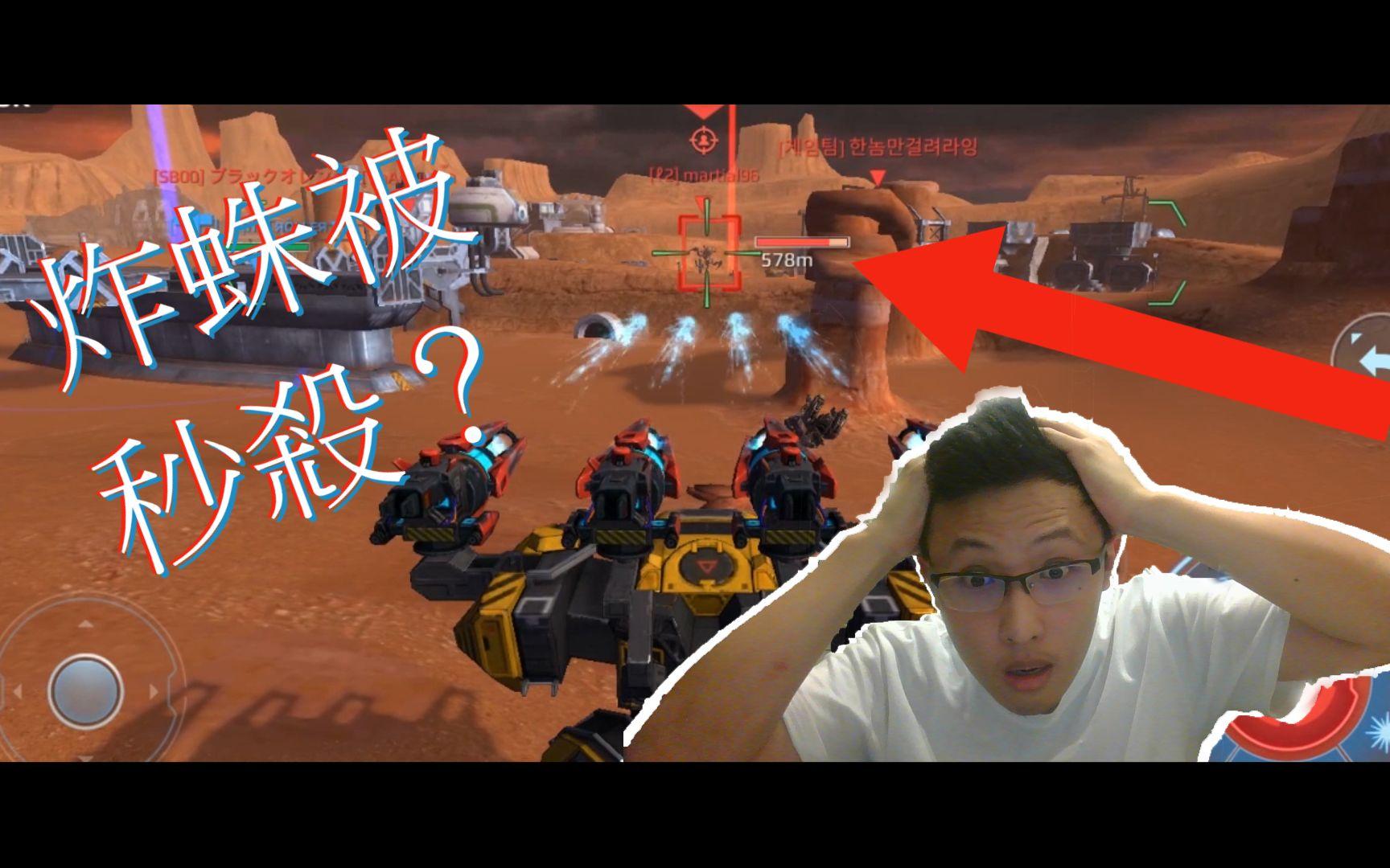 【War Robots】居然有秒殺炸蛛的中距離武器!!?
