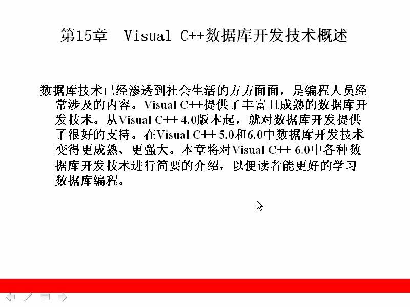 VC教学视频