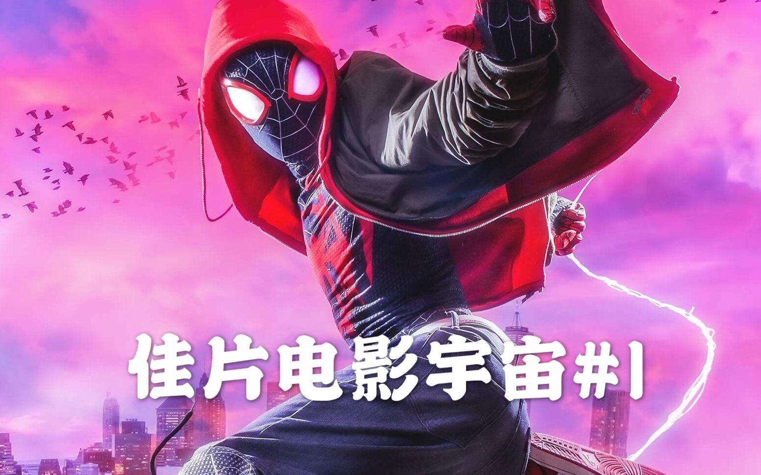 蜘蛛虐待片_【呆面】也许这部片子是蜘蛛侠电影的完全体?_哔哩哔哩 (゜-゜ ...