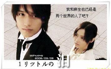 一升的眼泪sp下载_【爱情】一公升的眼泪 2005 【日本】_哔哩哔哩 (゜-゜)つロ 干杯 ...