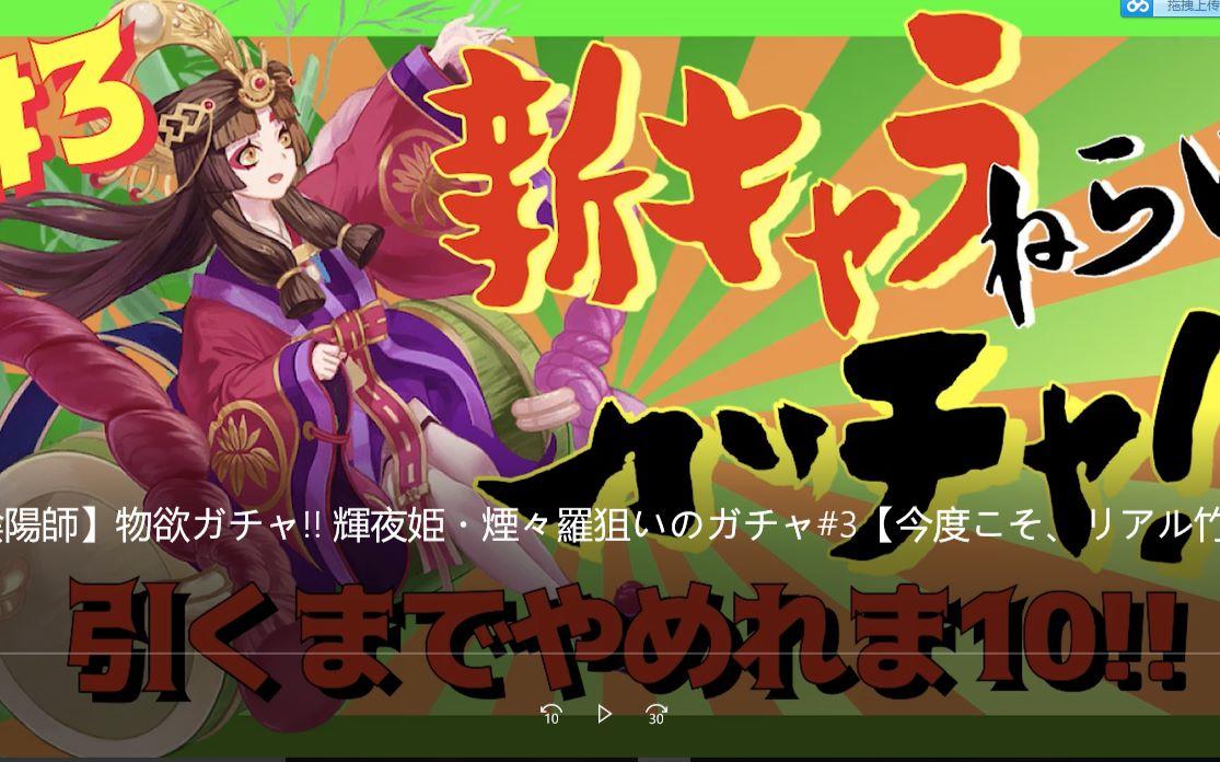 www.youtube.com_youtube.com/watch?v=fqrvxchm9ro 【阴阳师】物欲ガチャ!