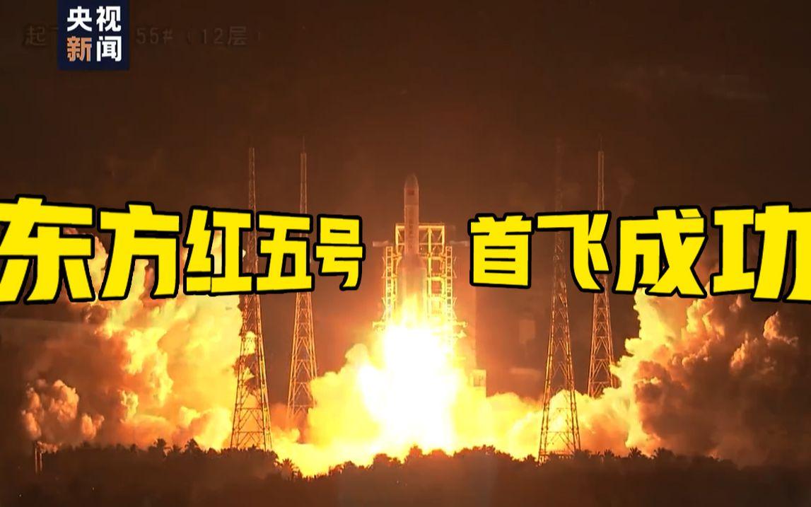 """【东五平台】首飞成功!中国跻身国际一流通信卫星""""俱乐部"""""""
