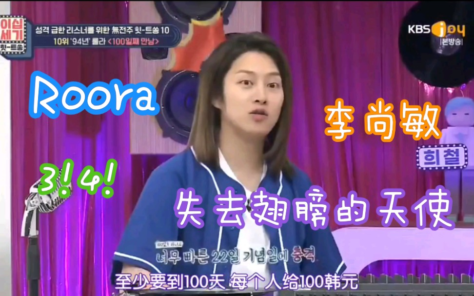 【20世纪Hit-Song / 金希澈cut】 E17 Roora Part
