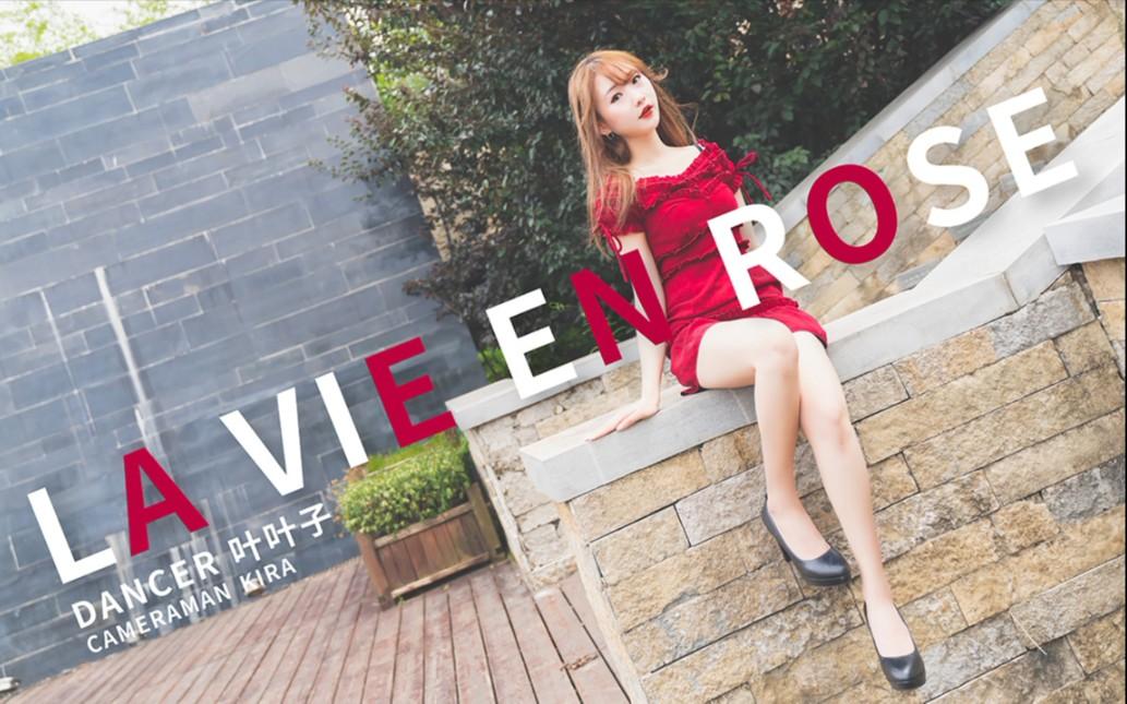 【叶子】la Vie En Rose 做你的玫瑰女孩 七夕快乐_哔哩哔哩 (゜-゜)つロ 干杯~-bilibili