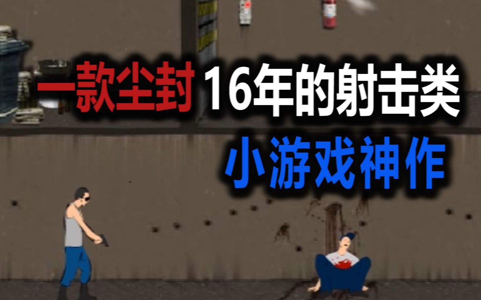 【童年经典】一款尘封了16年关于战斗民族的小游