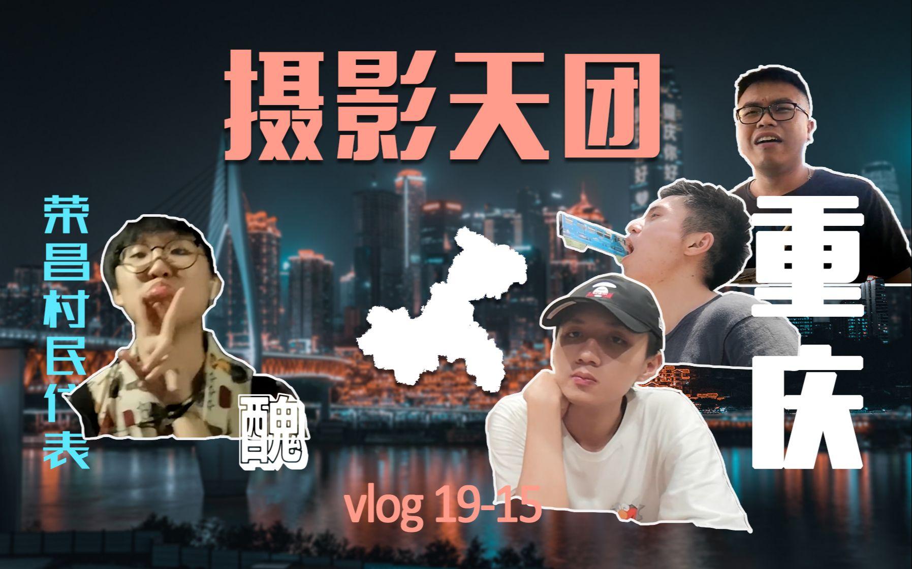 重庆摄影天团 真实沙雕老法师