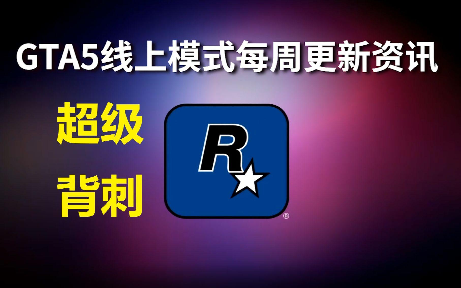 【GTA5】超级背刺 线上模式 1.14-1.20 周更新资讯