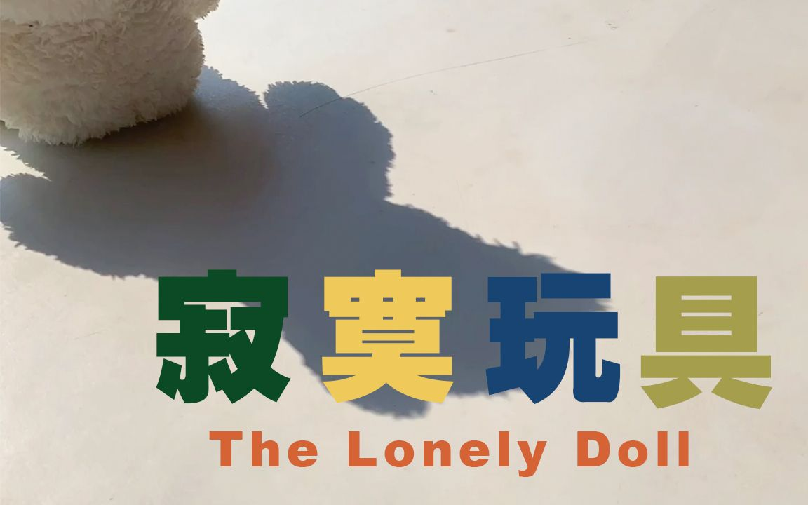 邰正宵 Samuel Tai《寂寞玩具The Lonely Doll》 歌词MV