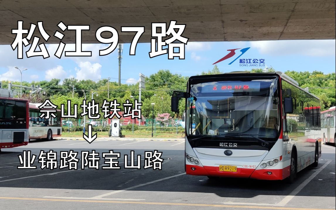 [POV99] 上海松江公交 松江97路 全程POV