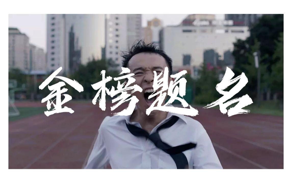 【高考应援曲】,预祝各位考生2021《金榜题名》!
