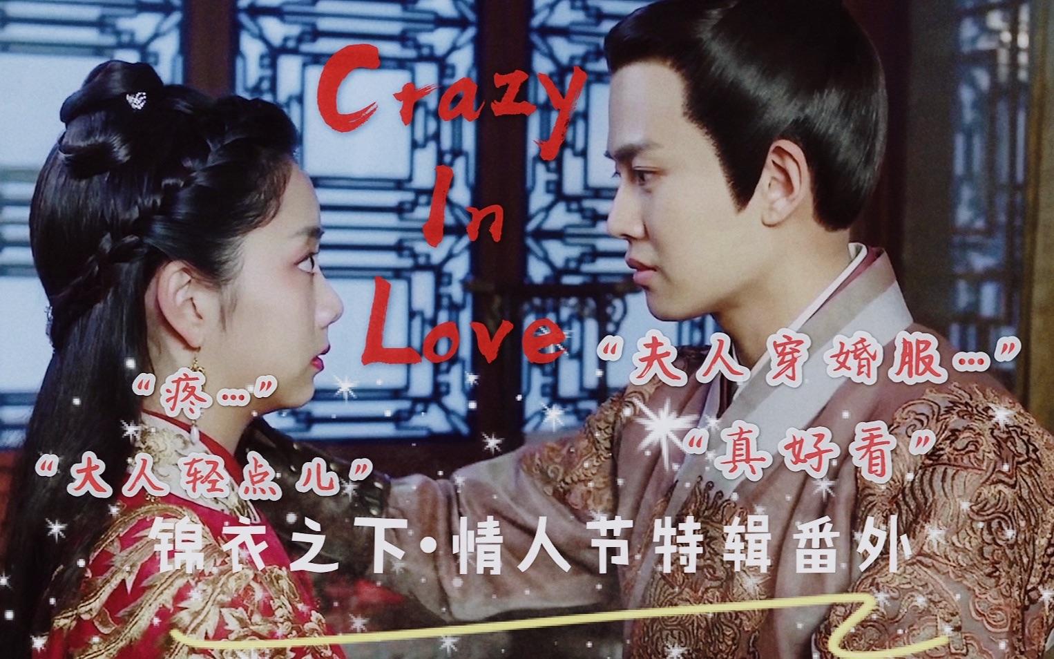 """喜儿传番外_【情人节番外·高速车】""""那天我穿着婚服,大人没把持住 ..."""