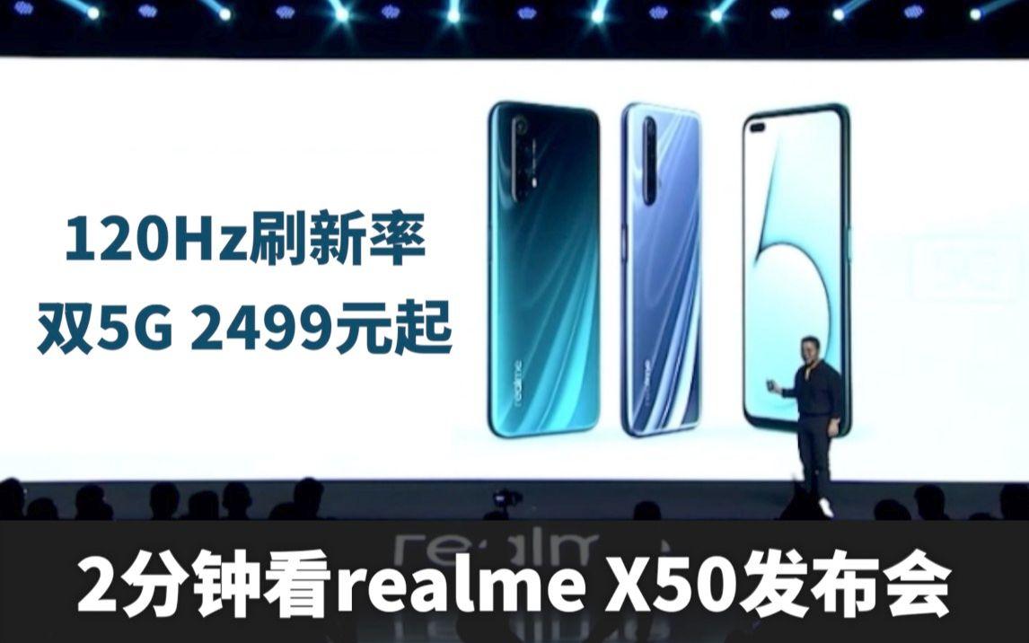 2分钟发布会|120Hz性价比 2499元realmeX50旗舰发布 5G哲学手机
