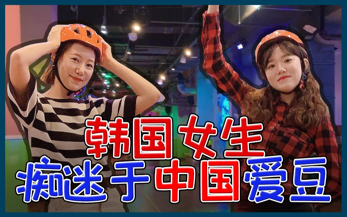 【首尔 vlog】在旱冰场玩儿,迷上了中国爱豆BOY STORY
