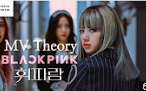 【Dreamteller MV Theory】BLACKPINK_Whistle
