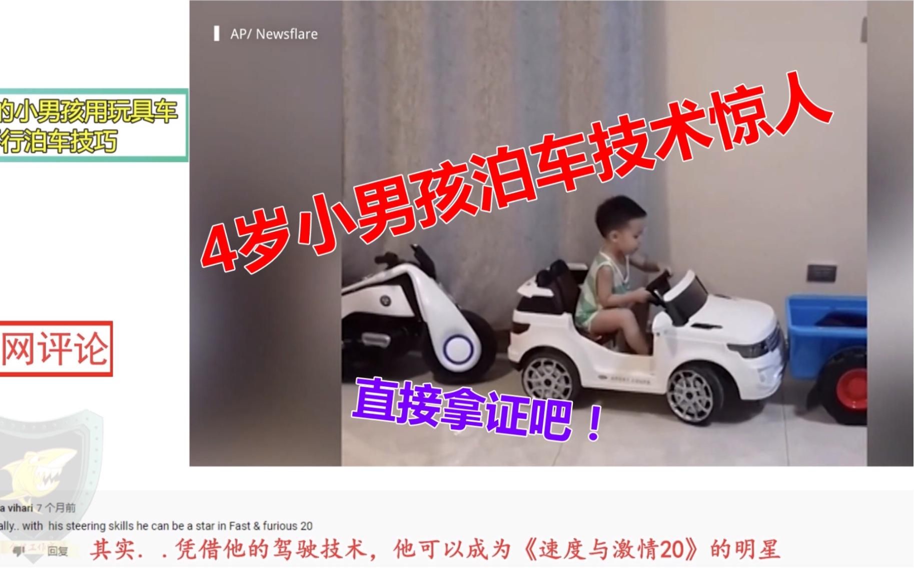 中国父亲外国娃_中国4岁的小男孩用玩具车展示了侧边停车技巧,国外网友:他停 ...