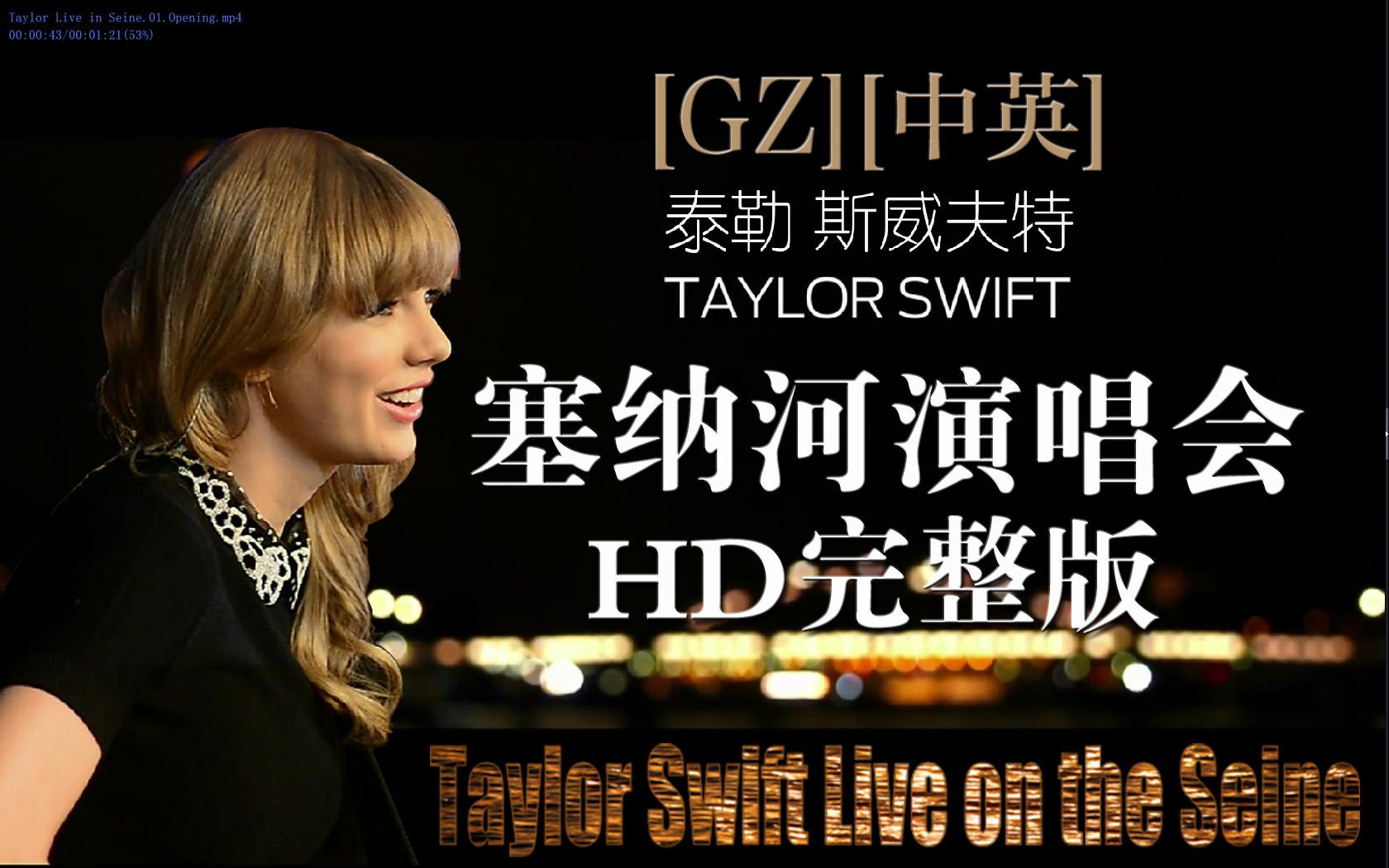 taylorswift演唱会_[GZ][中法英]Taylor Swift.泰勒斯威夫特.Live in Seine.塞纳河演唱会HD完 ...