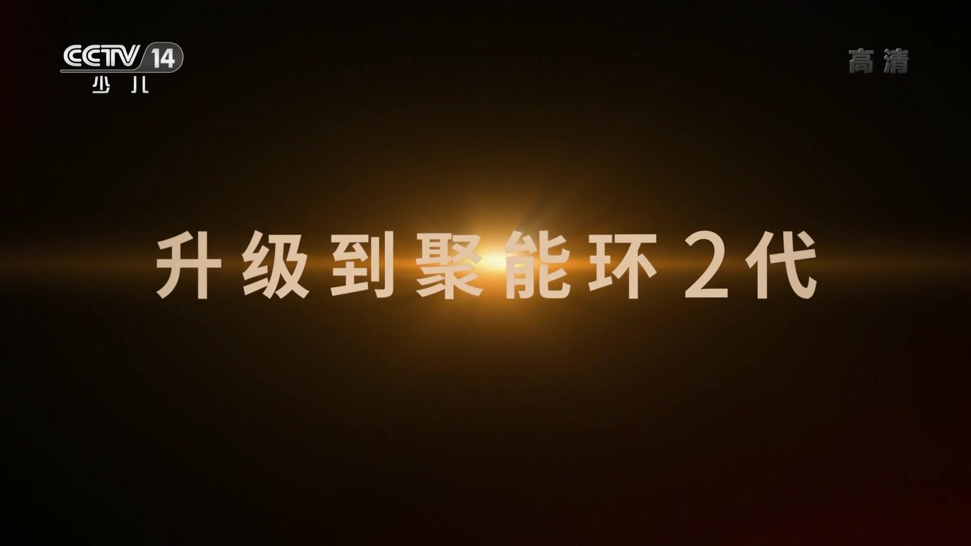 央视广告欣赏-南孚聚能环2代电池-2