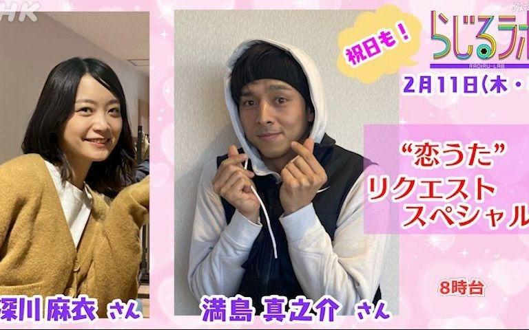 2021.02.11 RADIRU-LAB 恋曲 (深川麻衣)