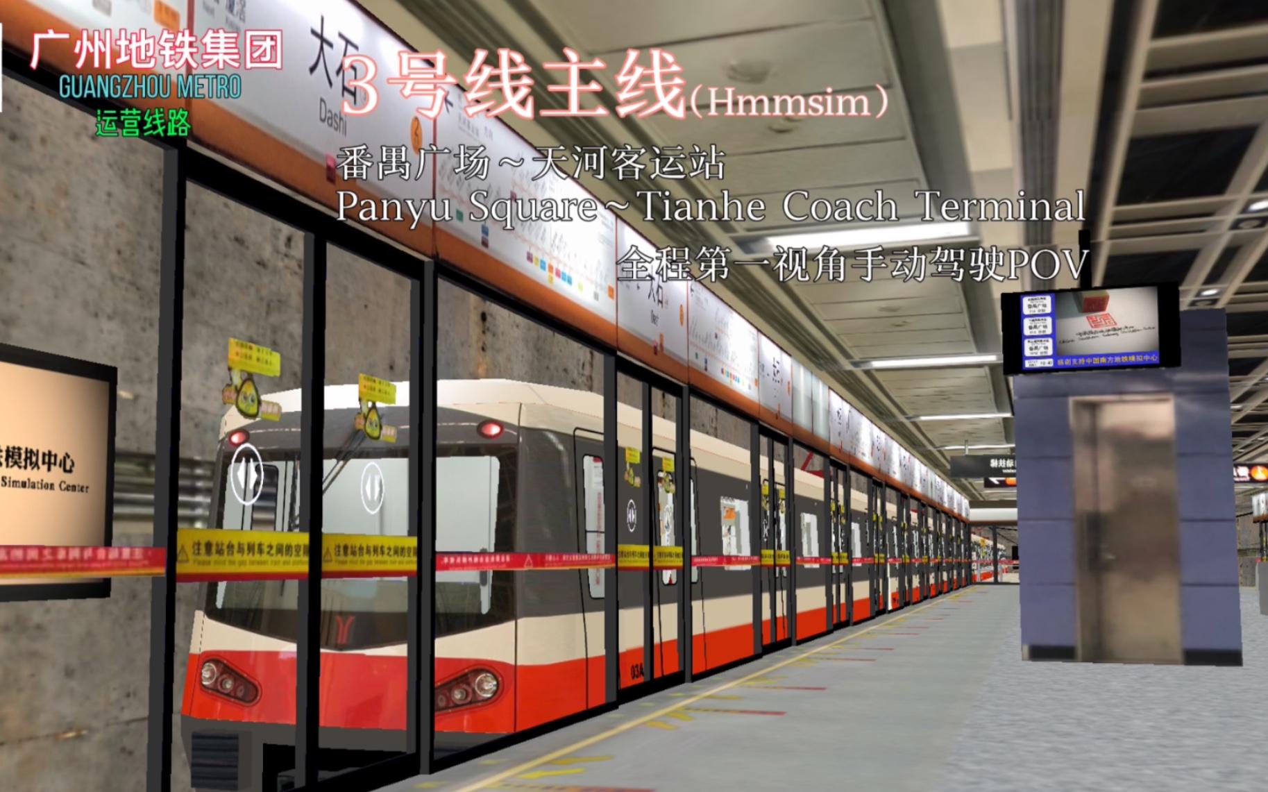 【GZPTF工作室·HM2·POV】#12:广州地铁3号线主线(番禺广场~天河客运站)延时摄影POV-CSSSC制作