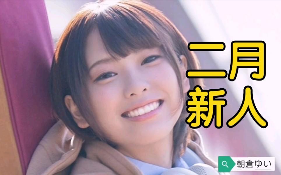 安利优生活_2020二月日本新人女优,这一届值得期待_哔哩哔哩 (゜-゜)つロ 干 ...