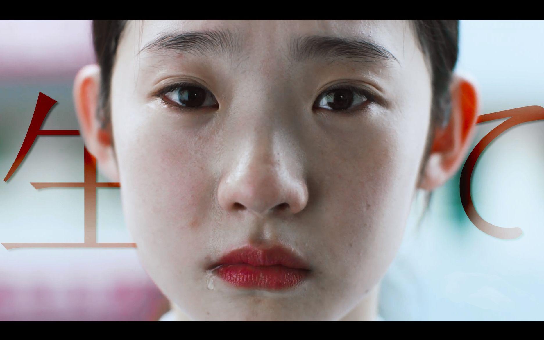 【少年的你】胡小蝶丨她曾活过啊-反校园暴力
