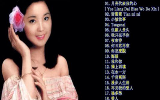 邓丽君经典歌曲视频_邓丽君经典歌曲20首_哔哩哔哩 (゜-゜)つロ 干杯~-bilibili