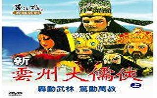 云州大儒侠_布袋戏的全部相关视频_bilibili_哔哩哔哩弹幕视频网