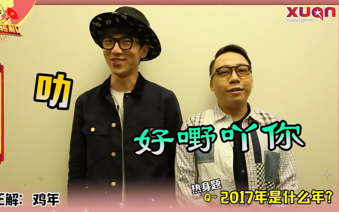 FAMA农夫_【农夫fama】xuan新年大搞作:快问.乱答!