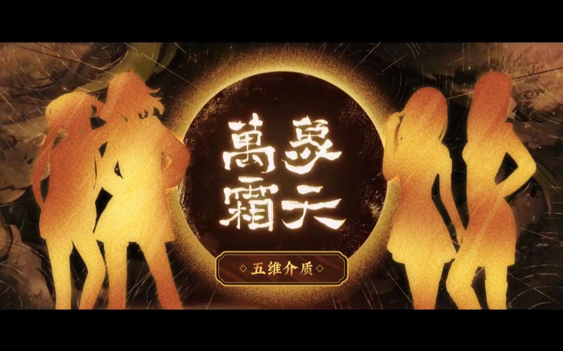 【赤羽 苍穹 诗岸 海伊】万象霜天 feat. 星尘【五维介质】