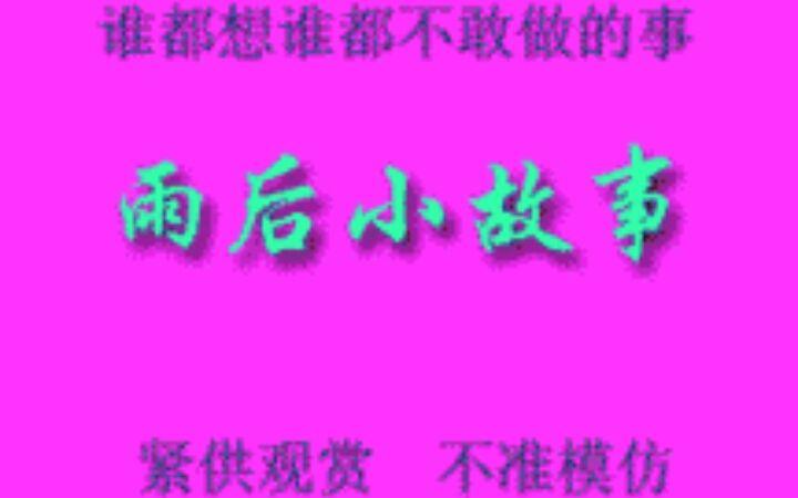 雨后小故事完整版_【高清重置】雨后小故事_哔哩哔哩 (゜-゜)つロ 干杯~-bilibili