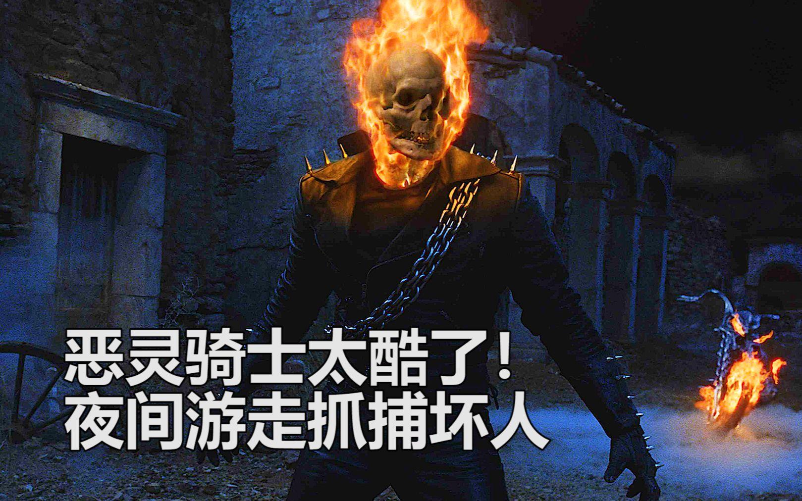 恶灵骑士太帅了,专门夜间抓捕坏人。