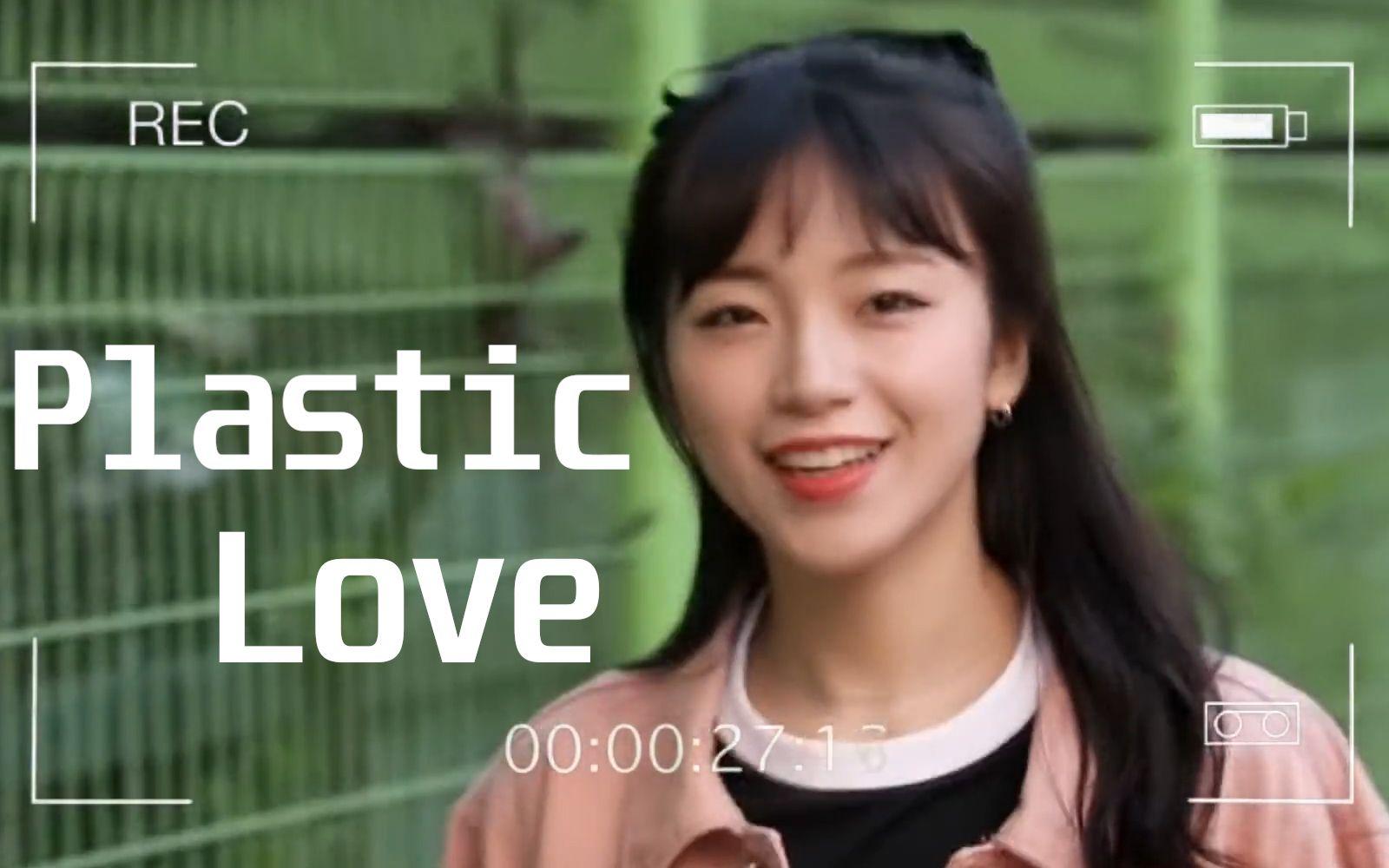 【中文字幕】 Plastic Love /竹内玛利亚 │Covered By Darlim&Hamabal_哔哩哔哩