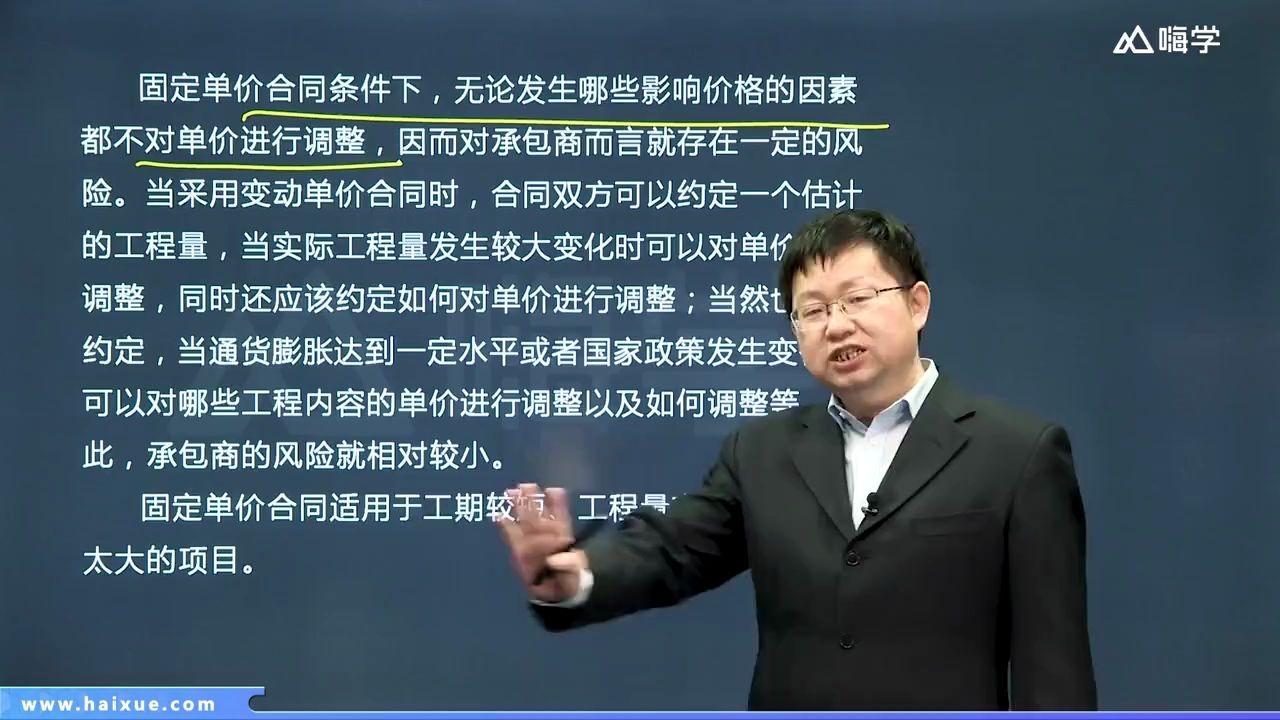 管理【下载加微信:biguo1234】二级建造师二建43-2Z106000 (07)施工合同计价方式