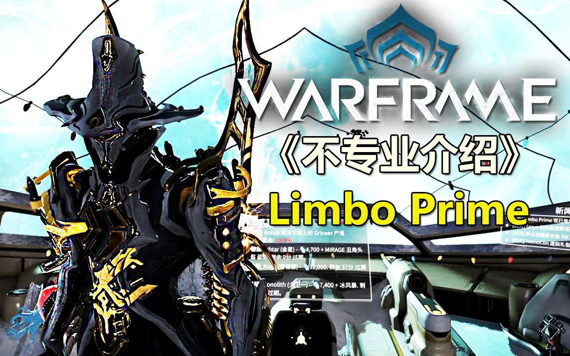 【Warframe】《不专业介绍》Limbo Prime_哔哩哔哩 (゜-゜)つロ 干杯~-bilibili