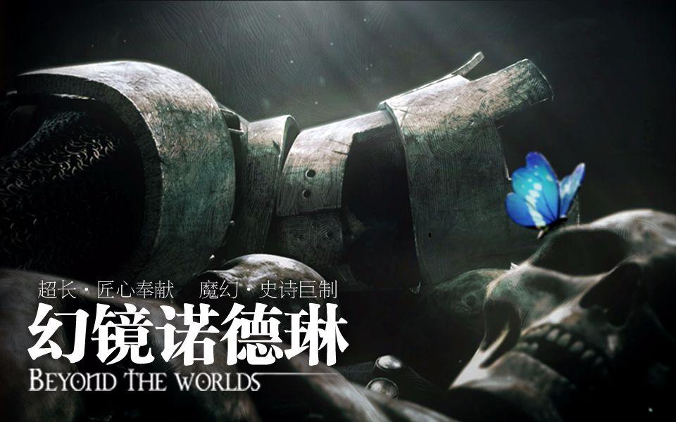 幻镜诺德琳 01 蛹动