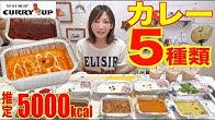 【木下】【木桶】5种咖喱!!+6 Lassi&Chai[咖喱味]约6000卡[可用容量](2019年9月16日17时30分)