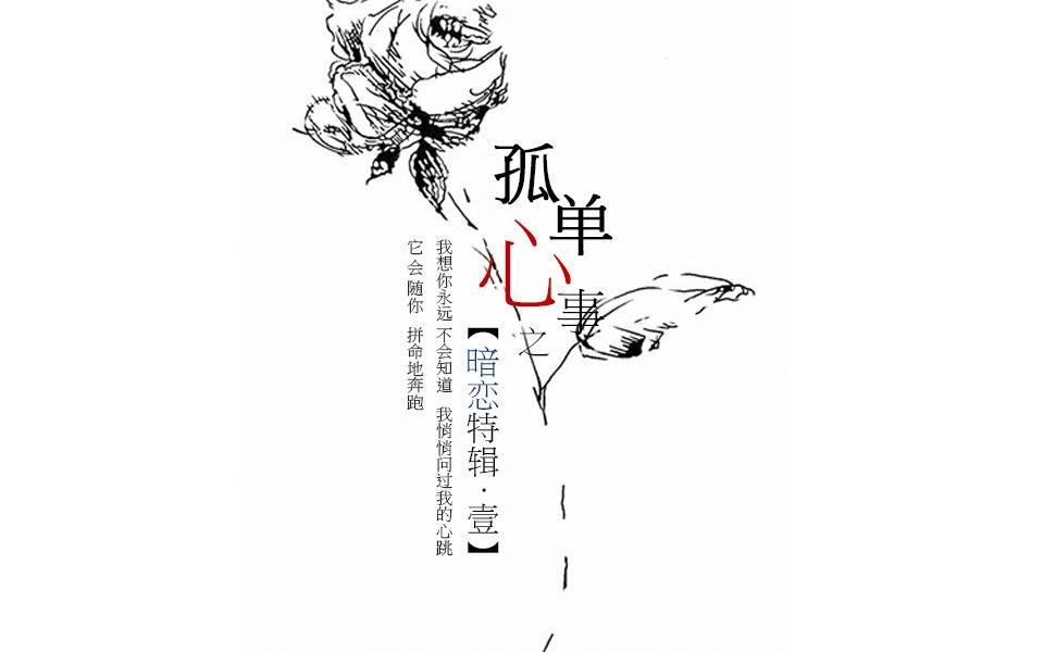 江波涛x周泽楷_【全职高手/降调】孤单心事之暗恋特辑(1)(杜/秋/喻/周 ...