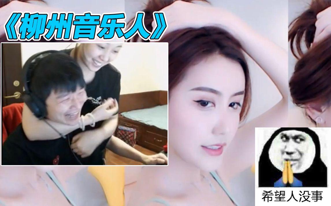 【白给时刻71】柳州音乐人            -CS:GO