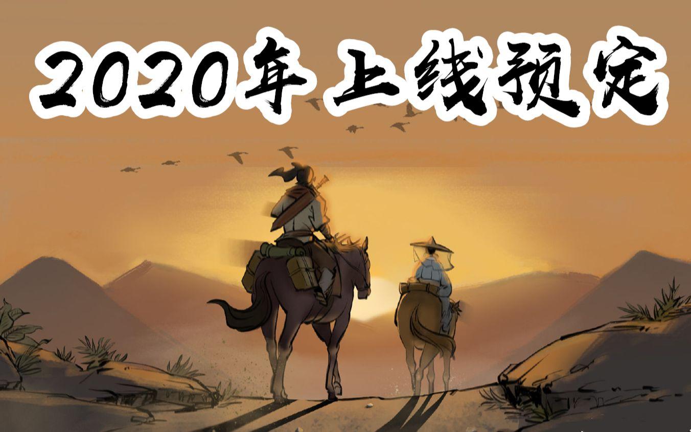 【新游预告】2020年即将上线的10款国产单机游戏,最后一款居然是……