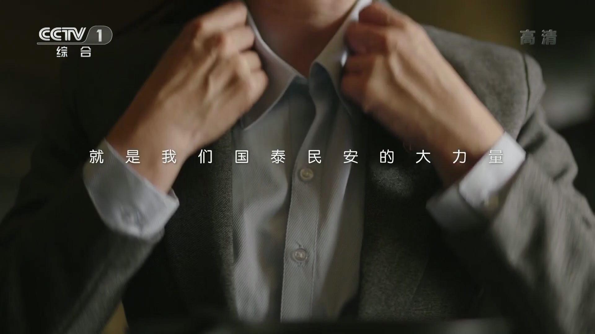 央视广告欣赏-中国平安-3