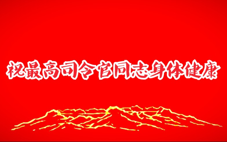 朝鲜军歌一鼓作气_朝鲜歌曲《祝最高司令官同志身体健康》_哔哩哔哩 (゜-゜)つロ ...