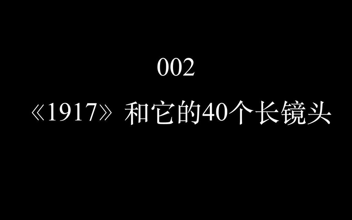 【符文英】002:一镜到底的《1917》和它的40个长镜头(2021-9-12)