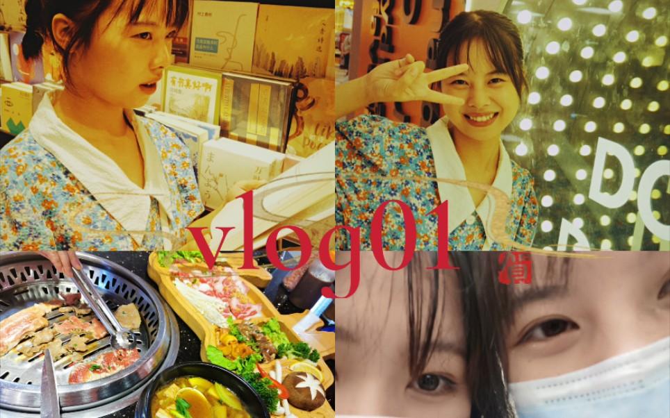 【中秋Vlog01】大二学生的第一个假期|吃喝玩乐 外滩赏月 开箱 吃月饼