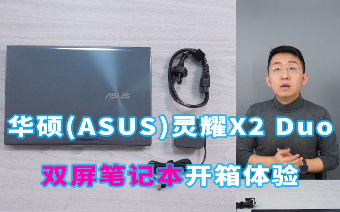 「科技美学直播」华硕灵耀X2 Duo双屏笔记本开箱体验 | 等宽ScreenPad Plus副屏加持