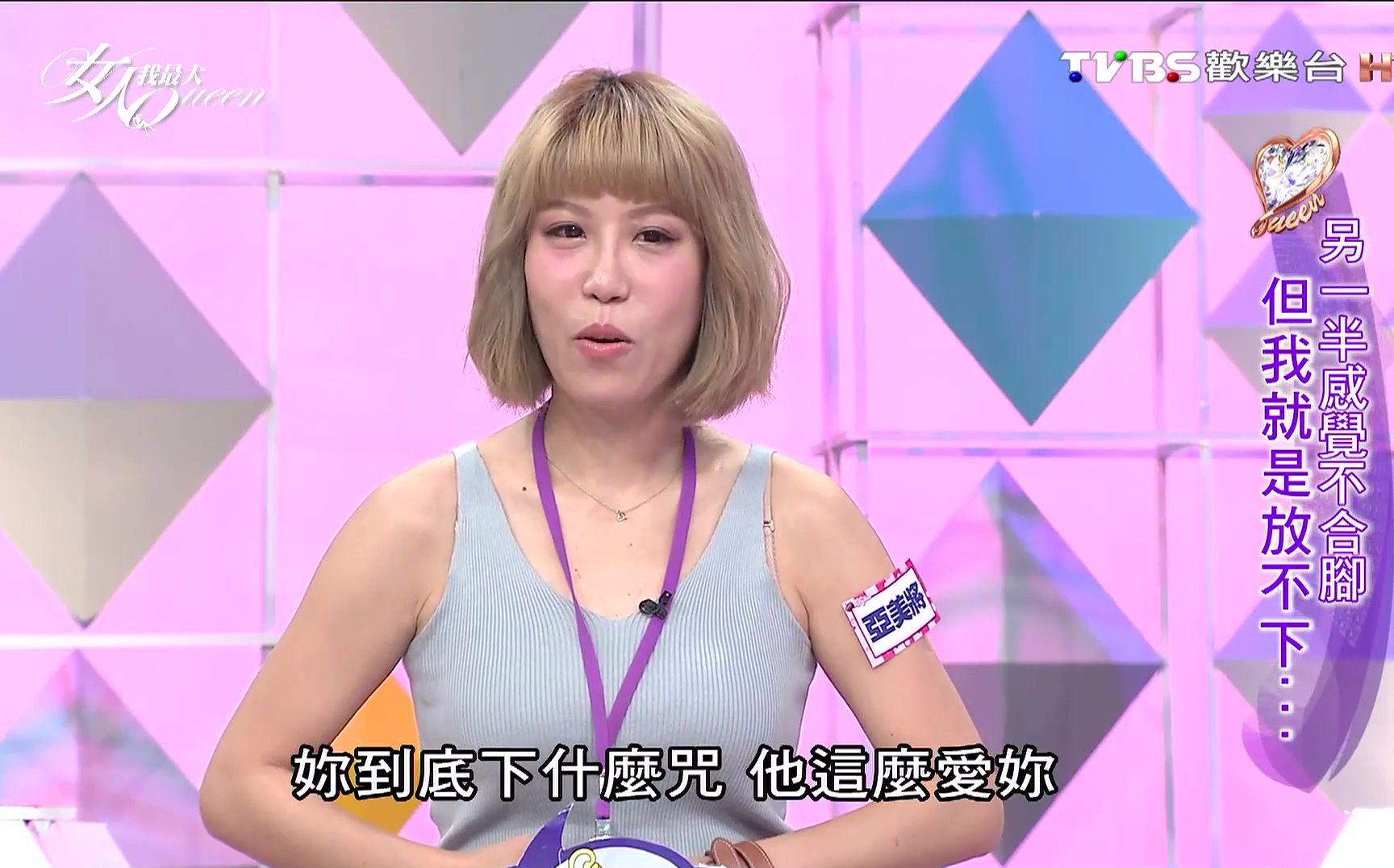 台湾综艺女人我最大_女人我最大20160930_综艺_娱乐_bilibili_哔哩哔哩