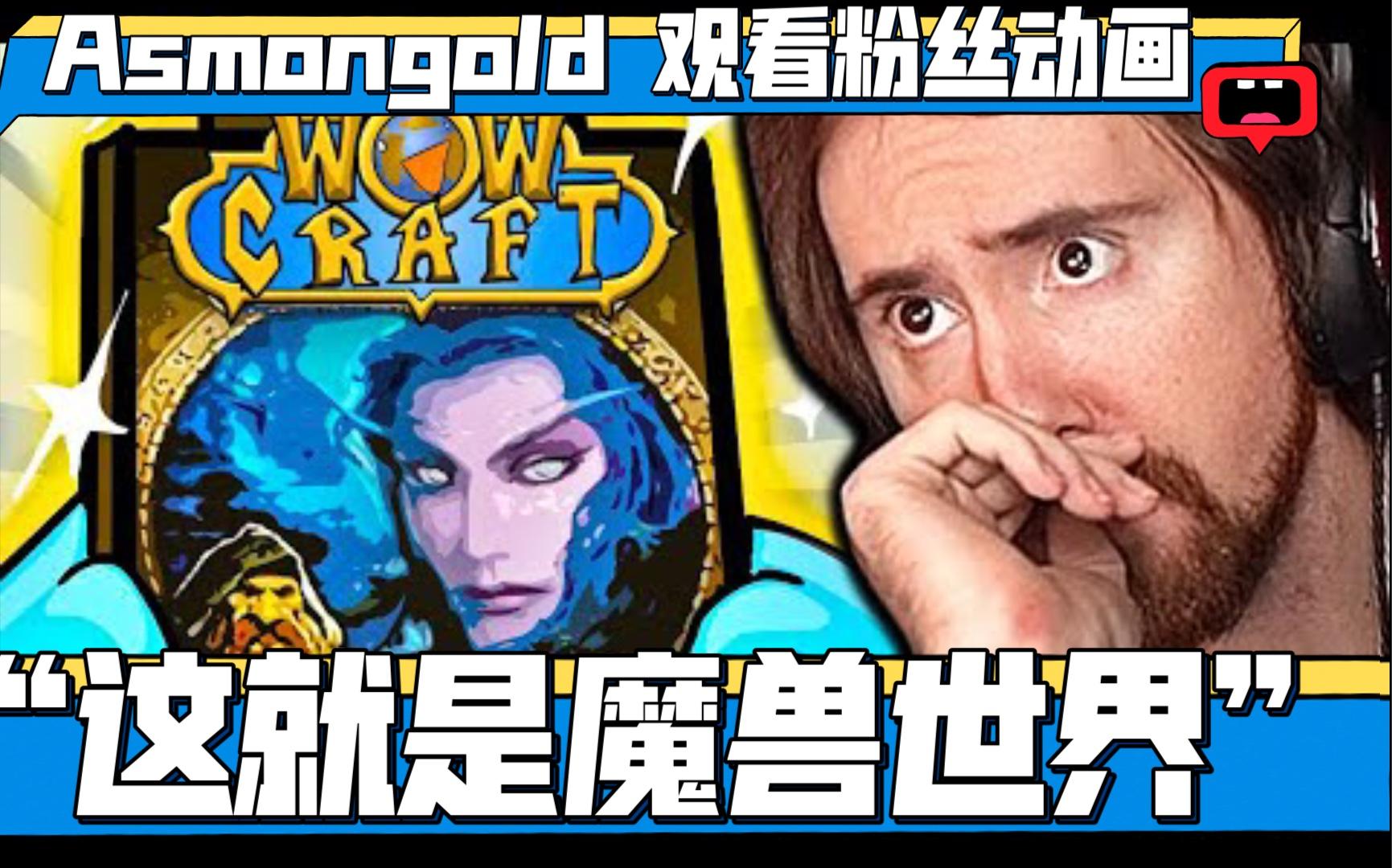 这就是魔兽世界 Asmongold在粉丝推荐下观看原创魔兽动画 魔兽人生的回顾