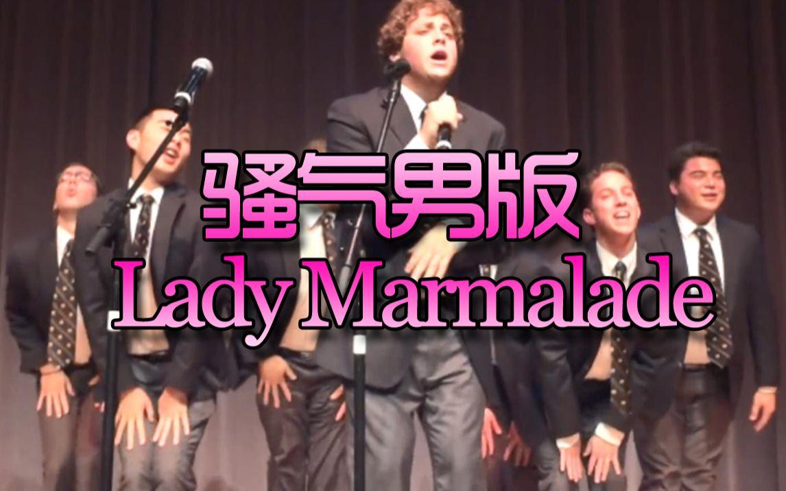 【全网最骚】Lady Marmalade翻唱-UC Men's Octet
