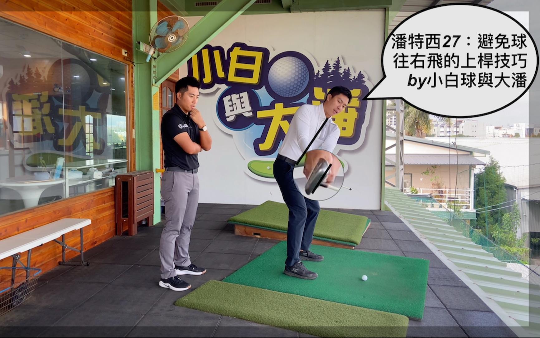 潘特西Pantasy Golf 27 | 避免球往右飛的上桿技巧! 這次教學兄弟聯手,希望可以讓大家有收穫,最後潘媽媽很搶鏡頭喔!#小白球與大潘