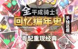 【手绘】全平成骑士回忆巨制 粤配重现经典