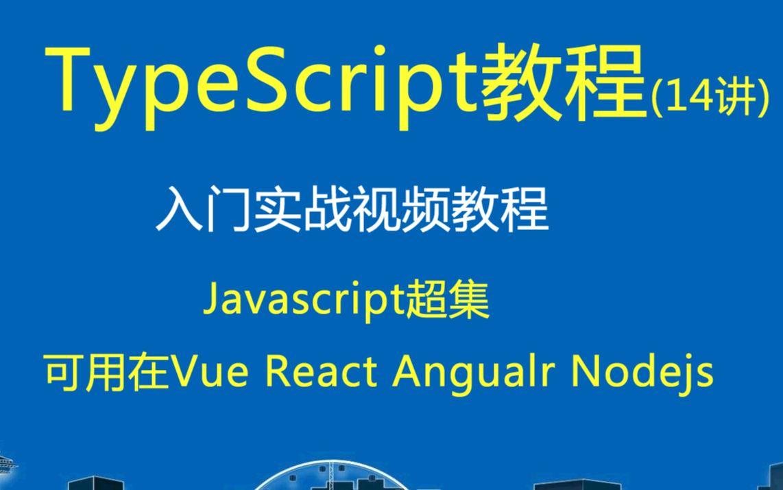 Angular2 入門 typescript教程_typescript视频教程 ts入门实战视频教程-2019年5月更新_哔哩哔哩 (゜-゜)つロ 干杯~-bilibili